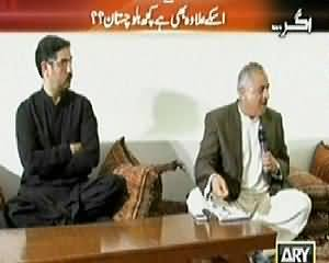 Agar (Problems of Baluchistan Special PART - 2) – 27th April 2014