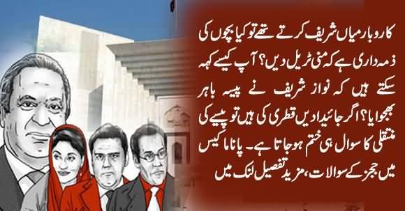 Agar Properties Mian Sharif Ki Hain To Nawaz Sharif Aur Bache Money Trail Kyun Dein - Supreme Court