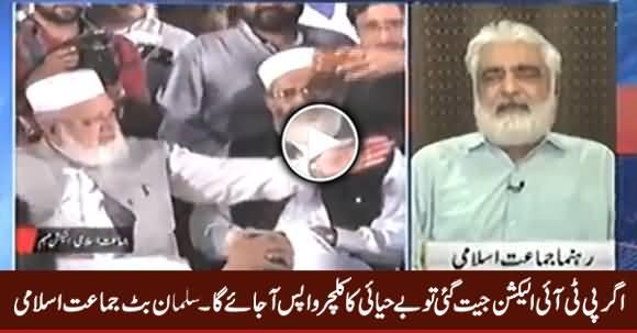Agar PTI Election Jeet Gai Tu Behayai Ka Culture Wapis Aa Jaye Ga - Salman Butt (JI)