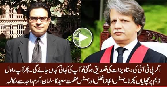 Agar PTI Ke Documents Ki Tasdeeq Ho Gai Tu Aap Ka Case Kahan Jaye Ga - Judges To Salman Akram Raja