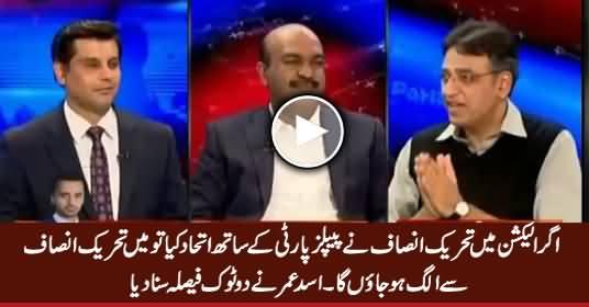 Agar PTI Ne PPP Se Election Mein Alliance Kia Tu Mein PTI Se Alag Ho Jayon Ga - Asad Umar