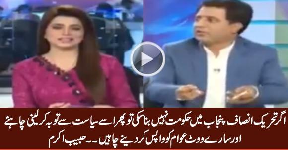 Agar PTI Punjab Mein Hakumat Na Bana Saki Tu Phir Ise Siasat Se Tauba Ker Leni Chahiye - Habib Akram