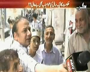 Agar (Public of Lahore Opinion About Govt's Performance) – 1st June 2014