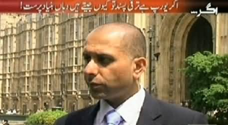 Agar (Sajjad Karim, Presidential Candidate Of European Parliament) - 14th June 2014