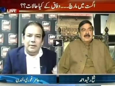 Agar (Sheikh Rasheed Ahmad Exclusive Interview) – 1st August 2014
