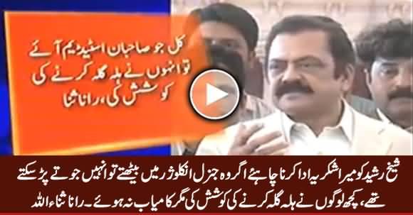 Agar Sheikh Rasheed General Enclosure Mein Hote Tu Unhein Joote Par Sakte Thay - Rana Sanaullah