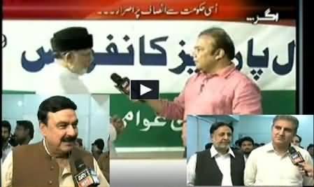 Agar (Tahir ul Qadri's APC Special) - 29th June 2014