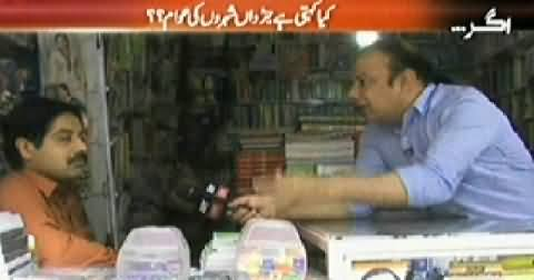 Agar (Talking to People of Islamabad and Rawalpindi) – 30th May 2014