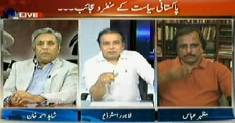 Agar (There is No Govt in Pakistan) – 19th July 2014