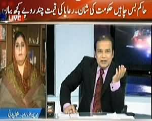 Agar (There is No Worth of Public in The Eyes of Rulers) – 14th March 2014