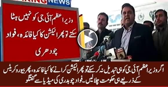 Agar Wazir e Azam IG Ko Na Hata Sake Tu Phir Elections Karwan Ka Kia Fayda - Fawad Chaudhry