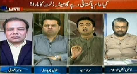 Agar (What Will Happen to Revolution and Azadi March) – 3rd August 2014