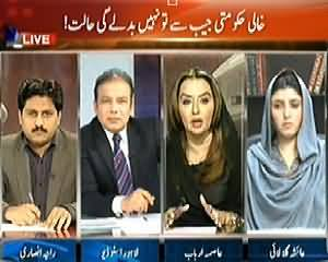 Agar (Youth Loan Politics For Poor Public) – 1st March 2014