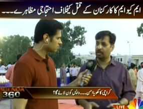 Agenda 360 - 23rd June 2013 (Karachi ka khoya amam... wapas kaun laega?)