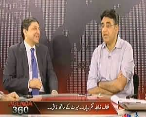 Agenda 360 (Asad Umar About National Policy of PTI) - 23rd February 2014