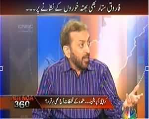 Agenda 360 (Dr. Farooq Sattar Exclusive Interview) – 13th October 2013