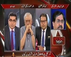 Agenda 360 (Is Article 6 Only For Pervez Musharraf?) – 12th April 2014
