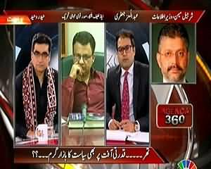 Agenda 360 (Politics on the Deadly Drought of Thar) - 9th March 2014