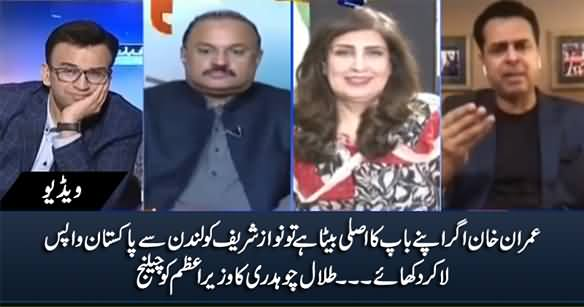 Ager Imran Khan Apne Baap Ka Beta Hai Tu Nawaz Sharif Ko Wapis La Ker Dikhaye - Talal Chaudhry