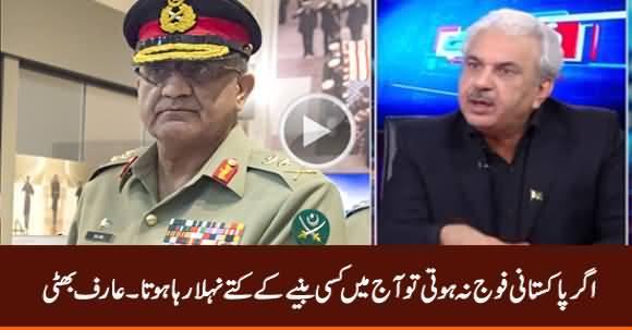 Ager Pakistani Fauj Na Hoti Tu Mein Kisi Hindu Ke Kutte Nehla Raha Hota - Arif Hameed Bhatti