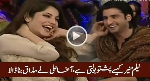 Agha Ali Mimicking Neelum Munir & Making Fun of Her Pashtu on His Face
