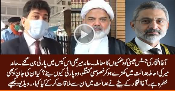 Agha Iftikhar  Video Case, Threats to Hamid Mir & Justice Isa: Hamid Mir Exclusive Talk From Court