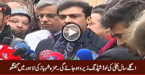Agle Saal Tak Pakistan Mein Zero Load Shedding Hogi - Hamza Shahbaz