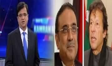 Agli bari phir Zardari - Kamran Khan warns Imran Khan