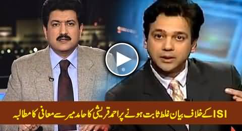 Ahmad Qureshi Demands Apology From Hamid Mir on His False Allegations to ISI