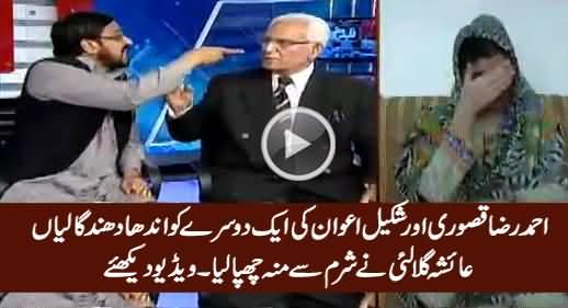 Ahmad Raza Kasuri Aur Shakeel Awan Ki Aik Dosrey Ko Live Show Mein Gaaliyan