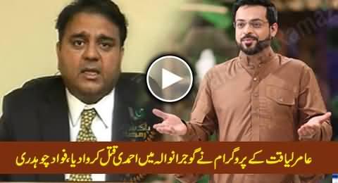 Ahmadi Man Was Killed in Gujranwala Due to Amir Liaquat's Program - Fawad Chaudhry