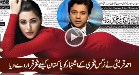 Ahmed Qureshi Defending & Appreciating Nargis Fakhri Ad in Pakistani Newspapers