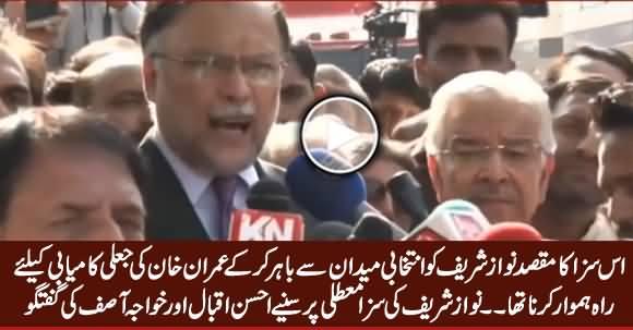 Ahsan Iqbal And Khawaja Asif Media Talk on IHC Verdict in Favour of Nawaz Sharif