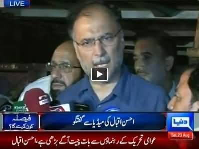 Ahsan Iqbal and Raheeq Abbasi (PAT) Talking to Media After Negotiations