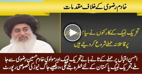 Ahsan Iqbal Attack Linked To Khadim Hussain Rizvi, Watch Jaag News Report