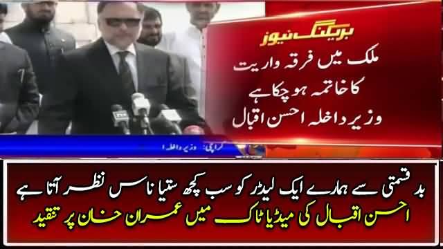 Ahsan Iqbal's Complete Media Talk in Karachi, Criticizing Imran Khan