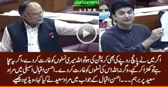 Ahsan Iqbal Gets Angry on Murad Saeed in Assembly, Murad Saeed Hits Back