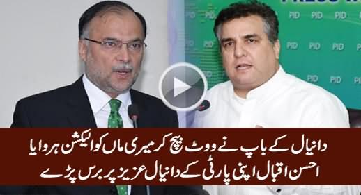Ahsan Iqbal Puts Serious Allegations on Daniyal Aziz's Father