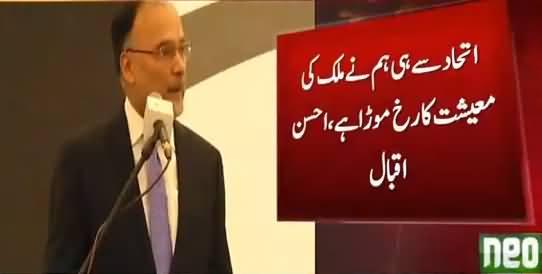 Ahsan Iqbal's Response on DG ISPR Press Conference