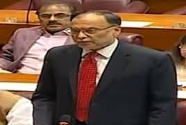Ahsan Iqbal Speech In National Assembly - 23rd June 2019