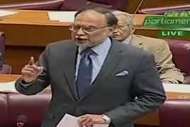 Ahsan Iqbal Speech In National Assembly – 6th March 2019