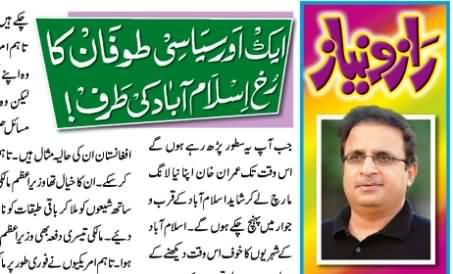 Aik Aur Siasi Tofaan Ka Rukh Islamabad Ki Taraf - A Must Read Column By Rauf Klasra