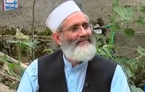 Aik Din Dunya Ke Sath (Siraj ul Haq Exclusive Interview) - 28th May 2017