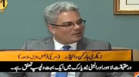 Aik Din Geo Ke Saath (American Consul General, Lahore) – 2nd April 2016