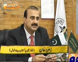 Aik Din Geo Ke Saath (Exclusive Interview With Zamurd Khan PPP) – 16th August 2013
