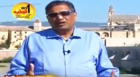 Aik Din Geo Ke Saath (From Qartaba (Cordoba) Spain) - 17th September 2016