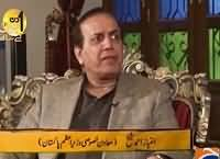Aik Din Geo Ke Saath (Imtiaz Ahmad Sheikh Exclusive Interview) – 16th April 2016