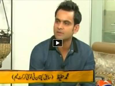Aik Din Geo Ke Saath (One Day with Cricketer Muhammad Hafeez) – 12th September 2014