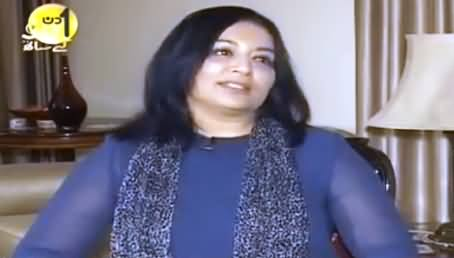 Aik Din Geo Ke Saath (Pakistani-Born Australian MP Mehreen Faruqi) – 30th April 2016