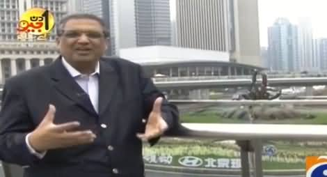 Aik Din Geo Ke Saath (Special Program From Shanghai) – 7th May 2016